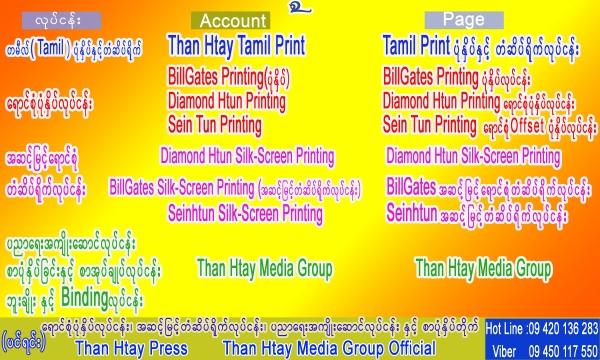 Than Htay Printing&Silk-Screen Printing Service (Yangon